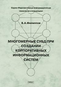 Источник: Филиппов В. А., Многомерные СУБД при создании корпоративных информационных систем