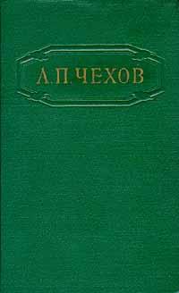 А. П. Чехов. Собрание сочинений в 12 томах. Том 7