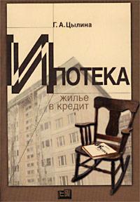 Ипотека: жилье в кредит