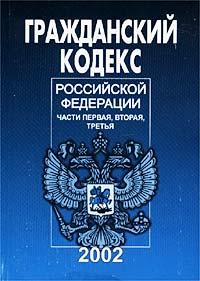 Гражданский кодекс Российской Федерации. Части первая, вторая, третья