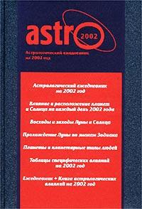 Astro 2002. Астрологический ежедневник на 2002 год