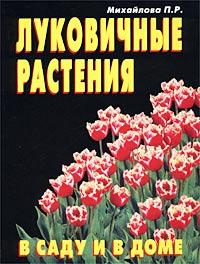 Источник: Михайлова П. Р., Луковичные растения в саду и в доме