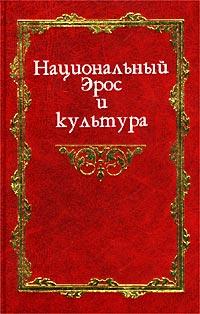 Источник: Национальный Эрос и культура. В 2 томах. Том 1. Исследования