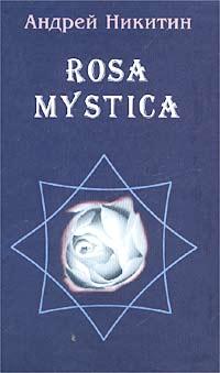 Скачать Rosa mystica. Поэзия и проза российских тамплиеров бесплатно Составитель Андрей Никитин
