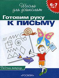Обложка книги Готовим руку к письму. Рабочая тетрадь. 6-7 лет