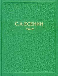 С. А. Есенин. Собрание сочинений в шести томах. Том 4