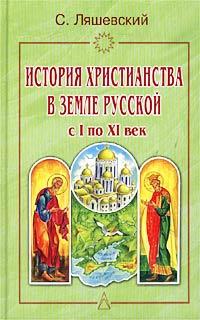 Обложка книги История христианства в Земле Русской с I по XI век