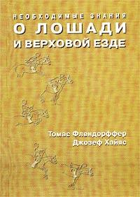 Обложка книги Необходимые знания о лошади и верховой езде