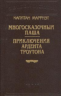 Капитан Марриэт. Комплект из 12 книг. Многосказочный паша. Приключения Ардента Троутона