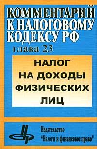 Налог на доходы физических лиц. Комментарий к Налоговому кодексу Российской Федерации