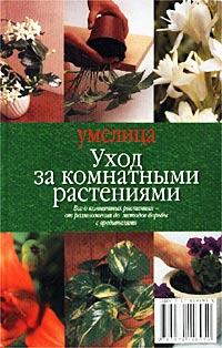 Обложка книги Уход за комнатными растениями
