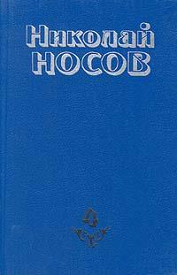 Обложка книги Николай Носов. Собрание сочинений в четырех томах. Том 4