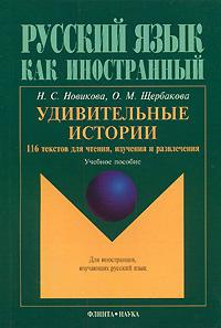 Обложка книги Удивительные истории. 116 текстов для чтения, изучения и развлечения