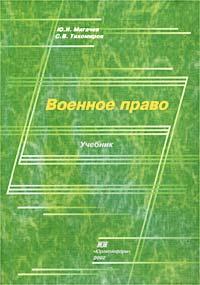 Обложка книги Военное право: учебник для вузов