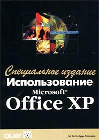 Использование Microsoft Office XP. Специальное издание