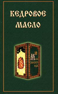 Обложка книги Кедровое масло