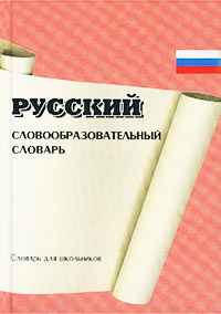 Русский словообразовательный словарь для школьников