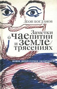 Обложка книги Заметки о чаепитии и землетрясениях