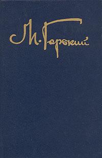 Обложка книги М. Горький. Собрание сочинений в восьми томах. Том 4