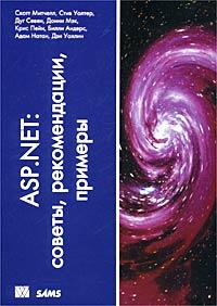 Обложка книги ASP.NET: советы, рекомендации, примеры