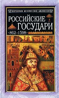 Источник: Российские государи: 862-1598