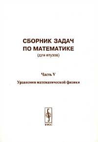 Источник: Сборник задач по математике (для втузов). Часть V. Уравнения математической физики