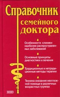 Load Справочник семейного доктора  новый легко и авторитетно