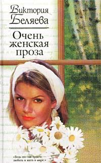 Обложка книги Очень женская проза