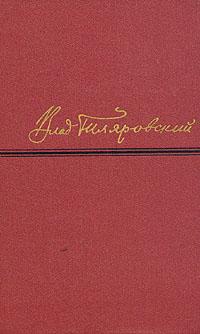 Влад. Гиляровский. Сочинения в четырех томах. Том 1
