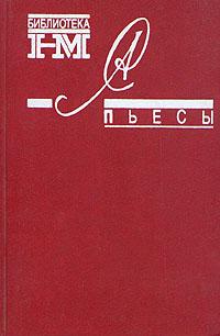 Александр Солженицын. Собрание произведений в восьми книгах. Пьесы