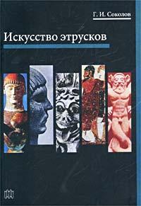 Обложка книги Искусство этрусков