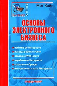 Обложка книги Основы электронного бизнеса