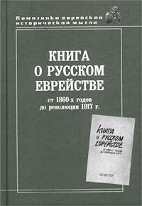 Книга о русском еврействе: от 1860-х годов до революции 1917 г.