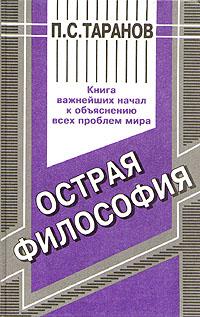 """обложка книги """"Острая философия. Книга важнейших начал к объяснению всех проблем мира"""""""