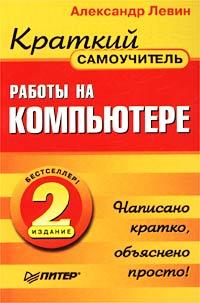 Обложка книги Краткий самоучитель работы на компьютере