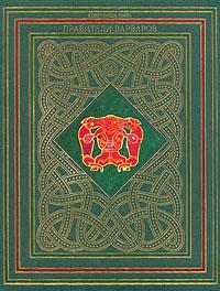 Обложка книги Правители варваров