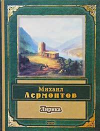 Михаил Лермонтов. Лирика