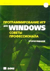 Программирование игр для Windows. Советы профессионала (+ CD-ROM)