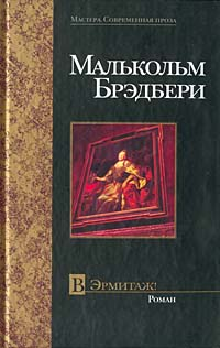 Обложка книги В Эрмитаж!