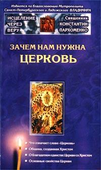 Free Зачем нам нужна Церковь download Священник Константин Пархоменко
