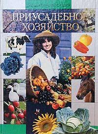 Обложка книги Приусадебное хозяйство