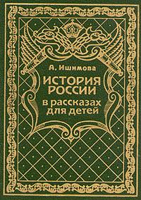 Источник: Ишимова А., История России в рассказах для детей. В шести томах. Том 1
