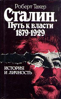 Источник: Такер Роберт, Сталин. Путь к власти 1879 - 1929. История и личность