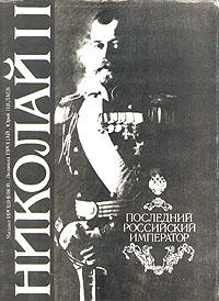 Обложка книги Николай II. Последний российский император