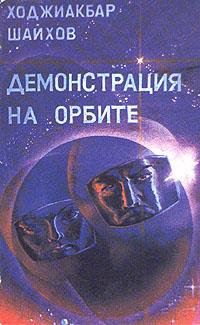 Демонстрация на орбите