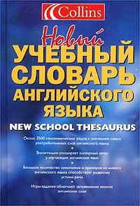 Скачать Новый учебный словарь английского языка  Collins New School Thesaurus талант легко и авторитетно