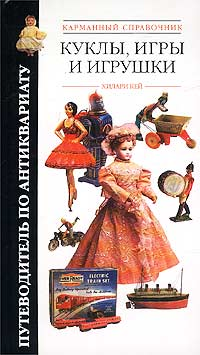Куклы, игры и игрушки. Карманный справочник
