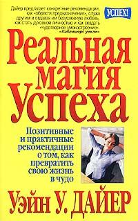Обложка книги Реальная магия успеха