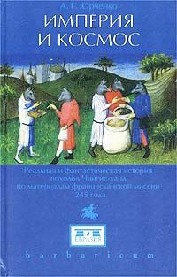 Источник: Юрченко А. Г., Империя и космос. Реальная и фантастическая история походов Чингис-хана по материалам францисканской миссии 1245 года