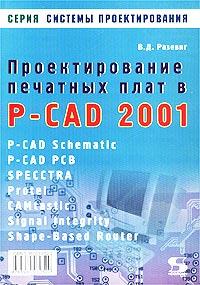 Скачать бесплатно Проектирование печатных плат в P-CAD 2001 от Vipsite.ws.